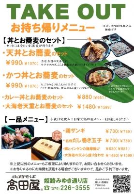 take out 写真入り姫路