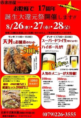 2008姫路誕生祭