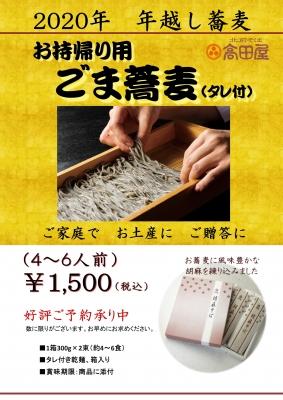 胡麻蕎麦ポスター2020b1